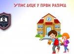 Упис деце у први разред основне школе